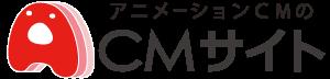 アニメーションCMのCMサイト
